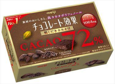 チョコレート効果 CACAO86% 72%粗くだきカカオ豆