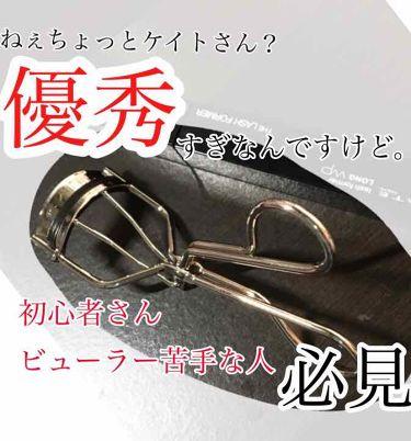 英玲奈さんの「ケイトアイラッシュ カーブナー<ビューラー>」を含むクチコミ