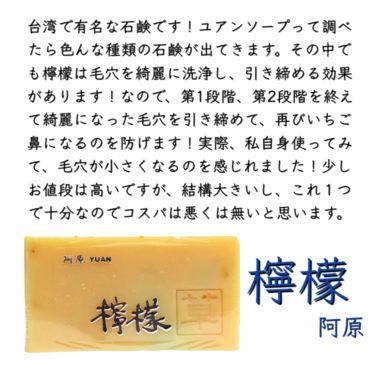 阿原 YUAN ソープ/その他/洗顔石鹸を使ったクチコミ(2枚目)