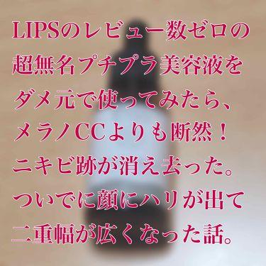 スーパーリンクルセラムVA/KISO/美容液を使ったクチコミ(1枚目)