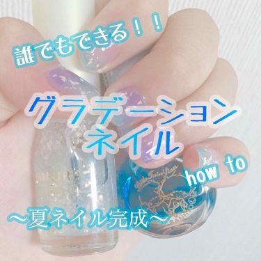 shihoさんの「paネイルカラー<マニキュア>」を含むクチコミ