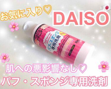 LIPSベストコスメ2018カテゴリ賞 美容グッズ部門 第3位 DAISO パフ・スポンジ専用洗剤の話題の口コミ・レビューの写真 (1枚目)