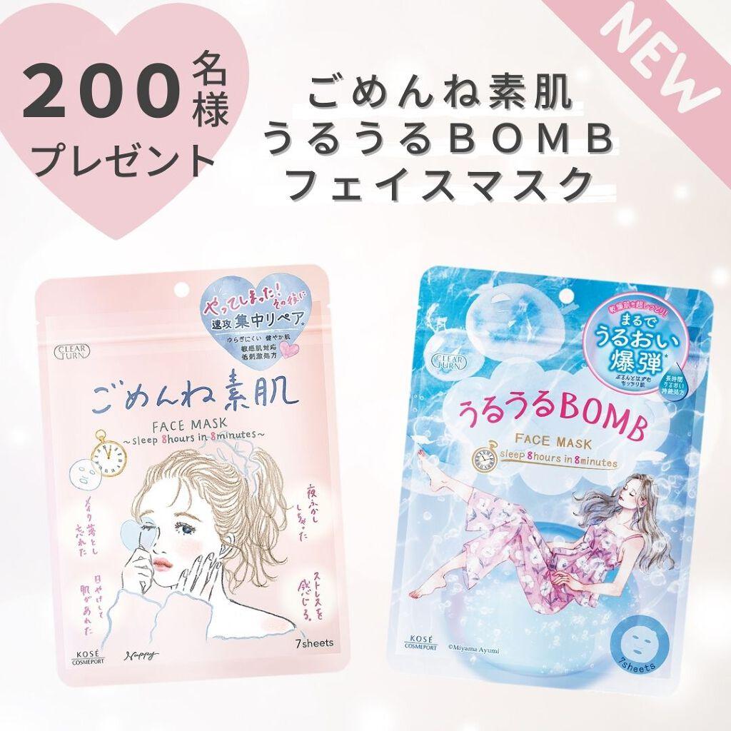 大人気「クリアターン」の新商品を一足先に♡『うるうるBOBM・ごめんね素肌マスク』先行プレゼント!(1枚目)