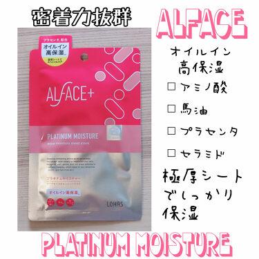プラチナムモイスチャー アクアモイスチャーシートマスク/ALFACE+(オルフェス)/シートマスク・パックを使ったクチコミ(1枚目)