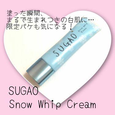 ありこさんの「SUGAOスノーホイップクリーム<化粧下地>」を含むクチコミ