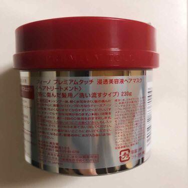 プレミアムタッチ 浸透美容液ヘアマスク/フィーノ/ヘアパック・トリートメントを使ったクチコミ(4枚目)