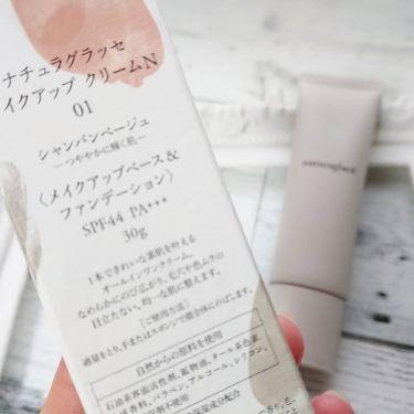 メイクアップ クリームN/ナチュラグラッセ/化粧下地を使ったクチコミ(2枚目)