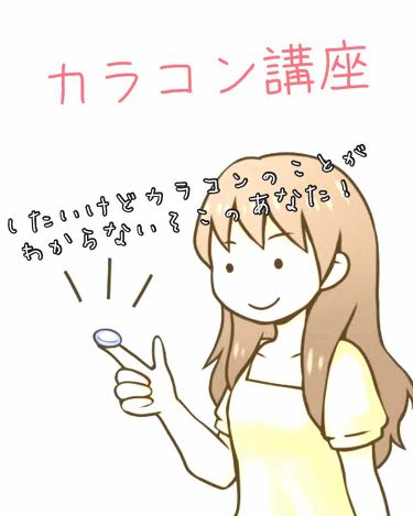 カラーコンタクト/loveil/その他を使ったクチコミ(1枚目)