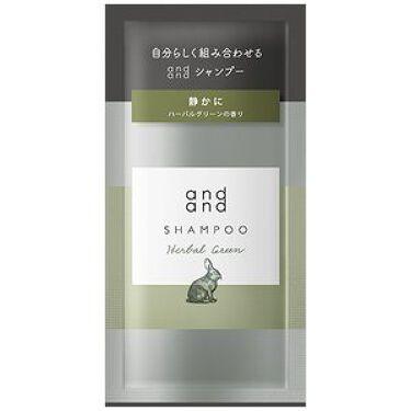 静かに ハーバルグリーンの香り シャンプー ピロー(15ml)