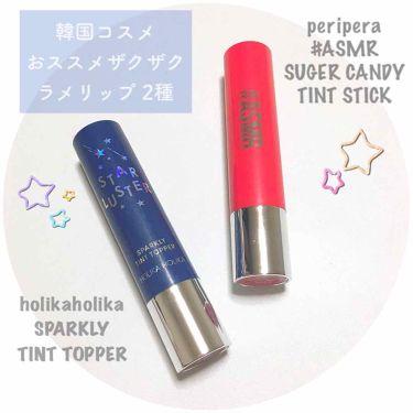 💕🇰🇷보미/ぼみさんの「HolikaHolika(韓国)スパークリーティントトッパー<リップグロス>」を含むクチコミ