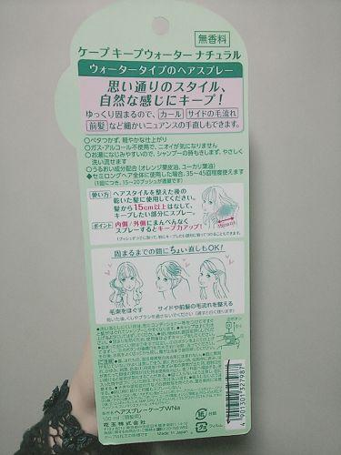 ケープ キープウォーター ナチュラル (無香料)/ケープ/ヘアスプレー・ヘアミストを使ったクチコミ(2枚目)