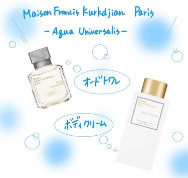 さよさんの「メゾン フランシス クルジャンMaison Francis Kurkdjian Aqua Universalis ボディクリーム<香水(その他)>」を含むクチコミ