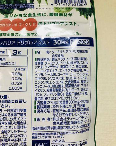 グリーンバリア トリプルアシスト/DHC/健康サプリメントを使ったクチコミ(3枚目)