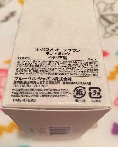 オ・パフメ オーデブラン ボディミルク/BVLGARI/ボディローション・ミルクを使ったクチコミ(2枚目)