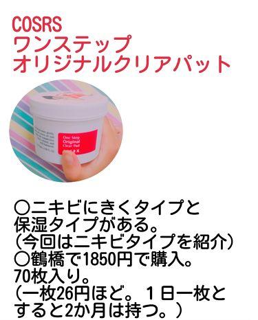 ワンステップ ピンプル クリアパッド/COSRX/シートマスク・パックを使ったクチコミ(2枚目)
