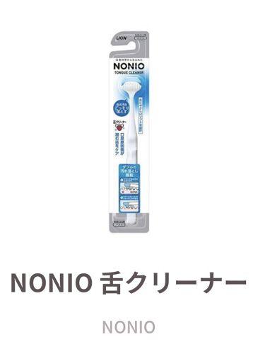 NONIO 舌クリーナー/NONIO/その他オーラルケアを使ったクチコミ(1枚目)