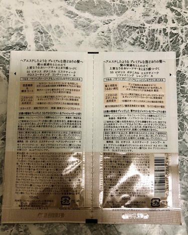 ボタニカル エステティーク リファイニング シャンプー/グロスコーティング コンディショナー(スムース)/SSビオリス/シャンプー・コンディショナーを使ったクチコミ(2枚目)