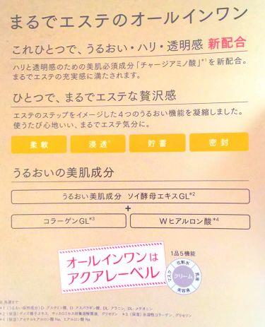 スペシャルジェルクリーム(モイスト)/アクアレーベル/オールインワン化粧品を使ったクチコミ(4枚目)