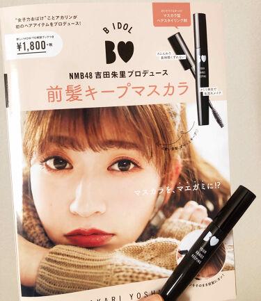 B IDOL NMB48吉田朱里プロデュース 前髪キープマスカラ/B IDOL/その他スタイリングを使ったクチコミ(1枚目)