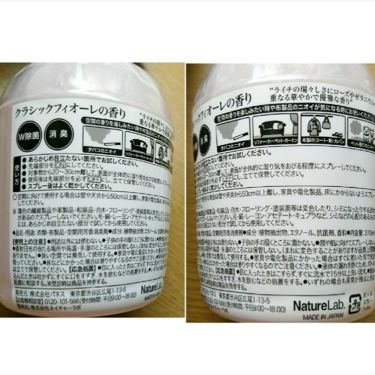 ファブリックミスト クラシックフィオーレ/ランドリン/香水(その他)を使ったクチコミ(2枚目)