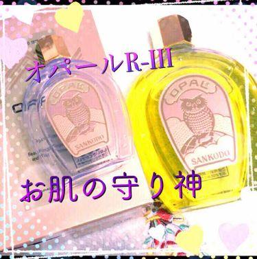 美容原液 オパール R-III/オパール/美容液を使ったクチコミ(1枚目)