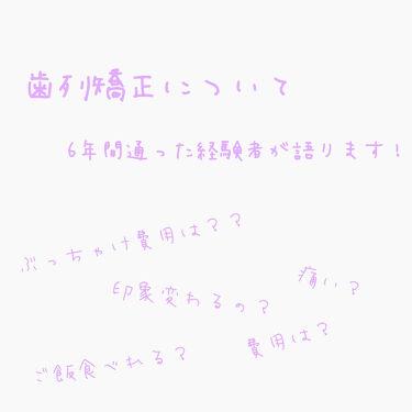 歯列矯正/ノーブランド/その他を使ったクチコミ(1枚目)