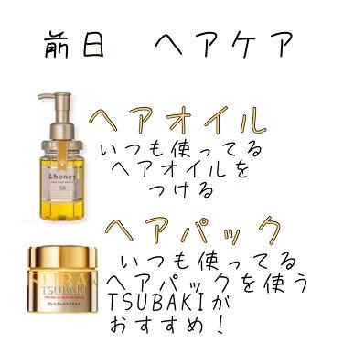 プレミアムリペアマスク(資生堂 プレミアムリペアマスク)/TSUBAKI/洗い流すヘアトリートメントを使ったクチコミ(2枚目)