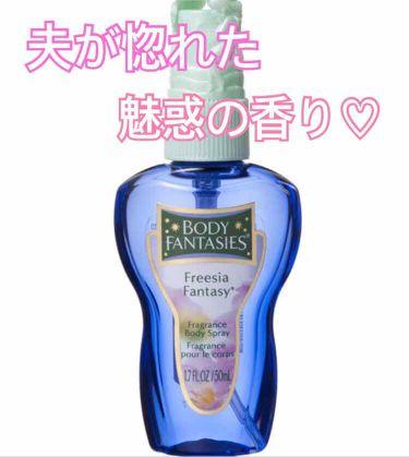 ボディスプレー フリージア/ボディファンタジー/香水(その他)を使ったクチコミ(1枚目)