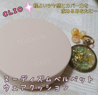 ヌーディズム ベルベットウェアー クッション/CLIO/その他ファンデーションを使ったクチコミ(1枚目)