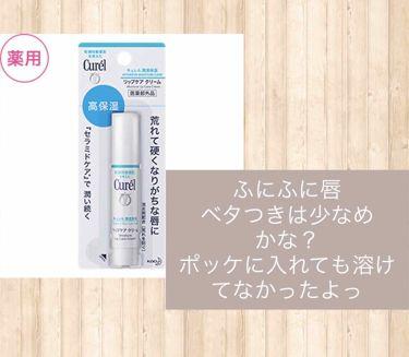 リップケア クリーム[医薬部外品]/Curel/リップケア・リップクリームを使ったクチコミ(2枚目)