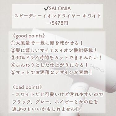 スピーディーイオンドライヤー/SALONIA/ドライヤーを使ったクチコミ(2枚目)