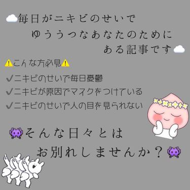 l y u n on LIPS 「#ニキビ百科事典目指せニキビ0!〜ニキビが原因で憂鬱な毎日を送..」(1枚目)