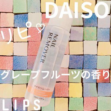 Nリムーバー/DAISO/除光液を使ったクチコミ(1枚目)