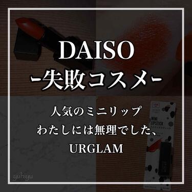 UR GLAM     MINI LIPSTICK/DAISO/口紅を使ったクチコミ(1枚目)