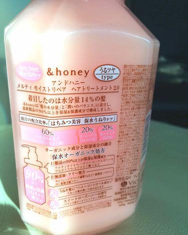 メルティ モイストリペア シャンプー1.0/メルティ モイストリペア ヘアトリートメント2.0/&honey/シャンプー・コンディショナーを使ったクチコミ(3枚目)