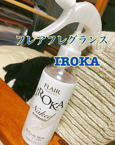 フレア フレグランス IROKA衣類のリフレッシュミスト ドレス/フレア フレグランス/ファブリックミストを使ったクチコミ(1枚目)