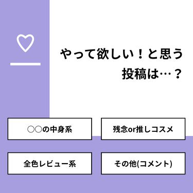 あむ on LIPS 「【質問】やって欲しい!と思う投稿は…?【回答】・○○の中身系:..」(1枚目)