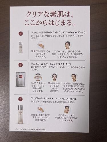 【画像付きクチコミ】SK-IIピテラエッセンスセットついに手を出してしまいましたえすけーつー😳拭き取り化粧水、シートマスク、一番有名なフェイシャルトリートメントエッセンス(化粧水)がセットになってるものです。某○天でポイント還元に惹かれて、溜まってたポイ...