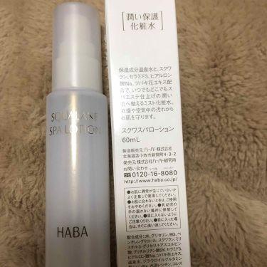 ★hiko★さんの「HABAスクワスパローション<ミスト状化粧水>」を含むクチコミ