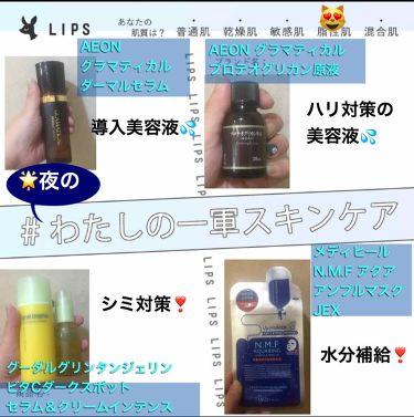 高濃度美容液 プロテオグリカン原液/グラマティカル/美容液を使ったクチコミ(1枚目)