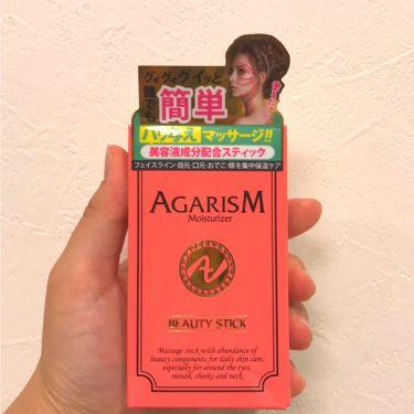 モイスチャライザーAGARISM/その他/オールインワン化粧品を使ったクチコミ(2枚目)