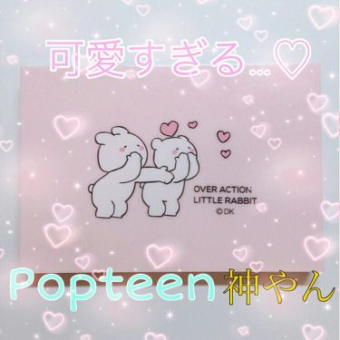 POPTEEN付録/Popteen (ポップティーン)/パウダーチークを使ったクチコミ(1枚目)