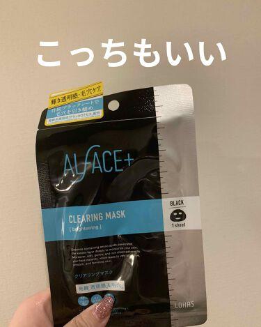 クリアリングマスク/ALFACE+/シートマスク・パックを使ったクチコミ(1枚目)
