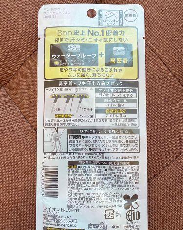 汗ブロック プラチナロールオン 無香性/Ban/デオドラント・制汗剤を使ったクチコミ(4枚目)