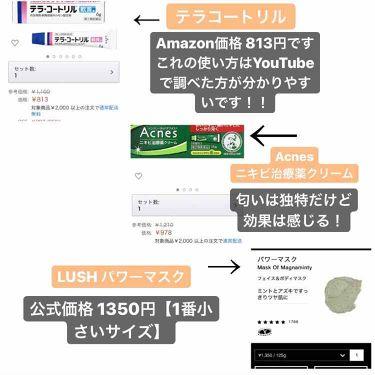ニキビ治療薬(医薬品)/メンソレータム アクネス/その他を使ったクチコミ(2枚目)