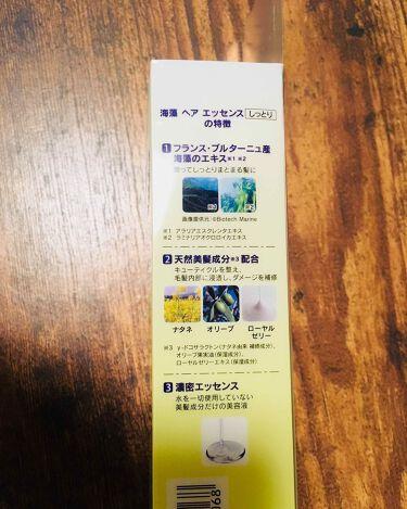 海藻 ヘア エッセンス しっとり/ラサーナ/アウトバストリートメントを使ったクチコミ(2枚目)