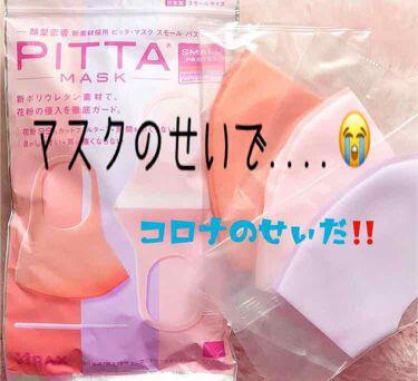 PITTA MASK/アラクス/その他を使ったクチコミ(1枚目)