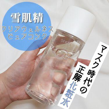ピュア コンク/雪肌精 クリアウェルネス/化粧水を使ったクチコミ(1枚目)