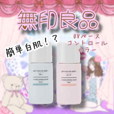 UVベースコントロールカラー/無印良品/化粧下地を使ったクチコミ(1枚目)