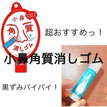 小鼻角質消しゴム/ポアナイス/ゴマージュ・ピーリングを使ったクチコミ(1枚目)
